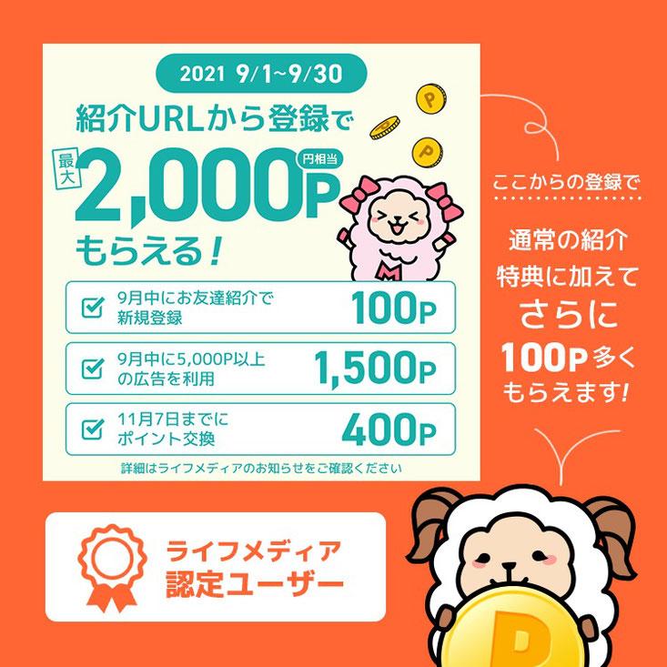 2021年9月友達紹介経由特典で月収10万円稼げる
