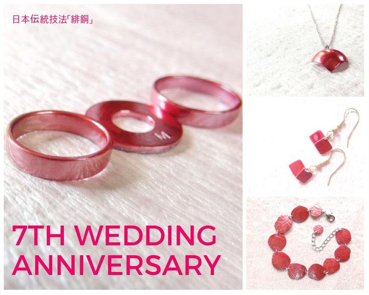 結婚7周年記念日「銅婚式」