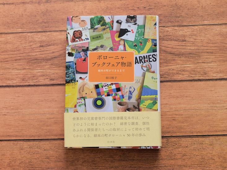 ボローニャ・ブックフェア物語 絵本の町ができるまで 市口桂子 白水社