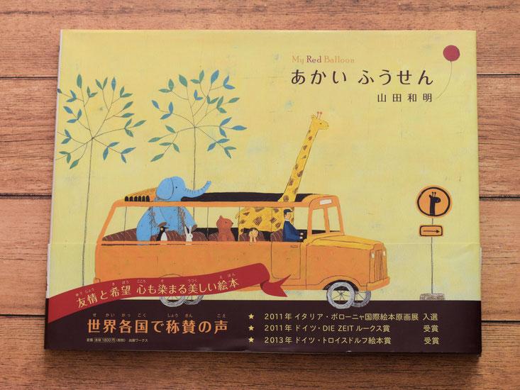 『あかいふうせん』 著作・山田和明 出版ワークス