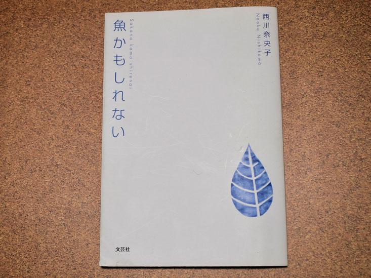 『魚かもしれない』 著作・西川奈央子 文芸社