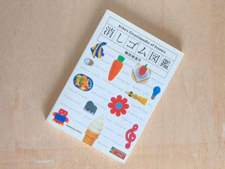 『消しゴム図鑑』 著作・楠田恵理子 光琳社出版株式会社