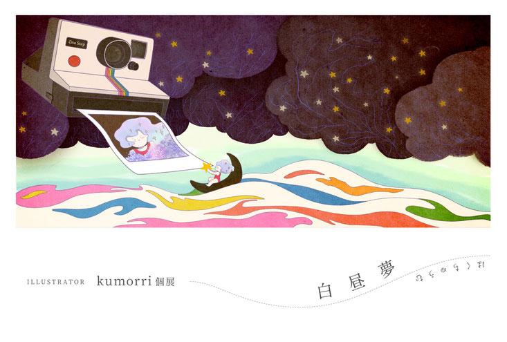 kumorriの個展DMです。