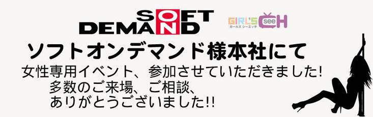 ソフトオンデマンド様とイベント開催!