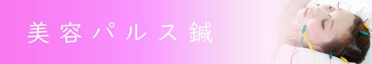 横浜らいふ治療院の美容整体、美顔鍼、美容鍼コースメニュー