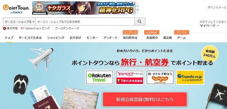 ポイ活サイトおすすめ比較一覧ランキング2位ポイントタウンで月収10万円
