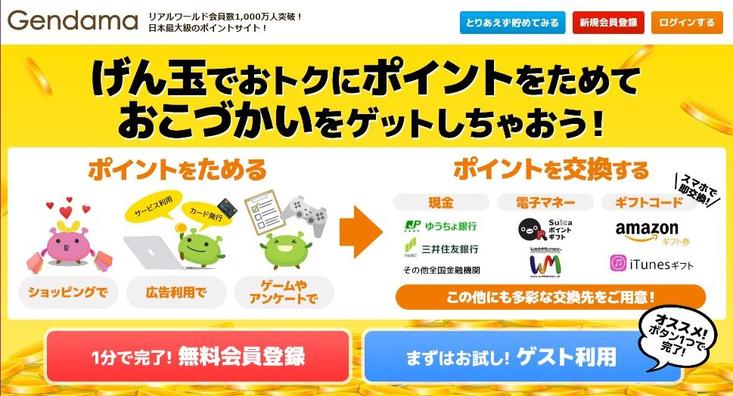 ポイ活サイトおすすめ比較一覧ランキング6位げん玉で月収10万円の収入