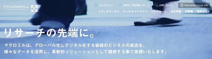 株式会社マクロミルで月収10万円稼げる