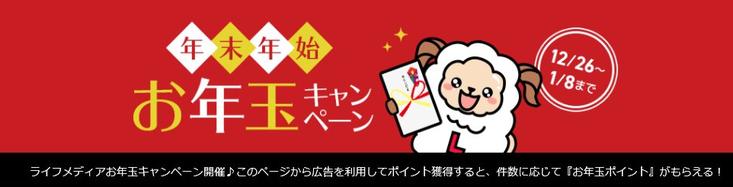 アンケートサイトライフメディアお年玉キャンペーン