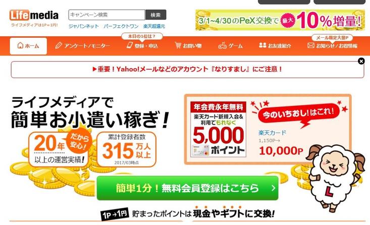 ポイントサイトおすすめ比較一覧ランキング1位ライフメディアで月収10万円稼げる