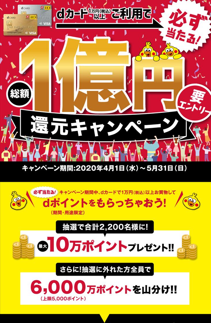 アンケートサイトおすすめランキング3位ライフメディアでdカード1億円還元キャンペーン