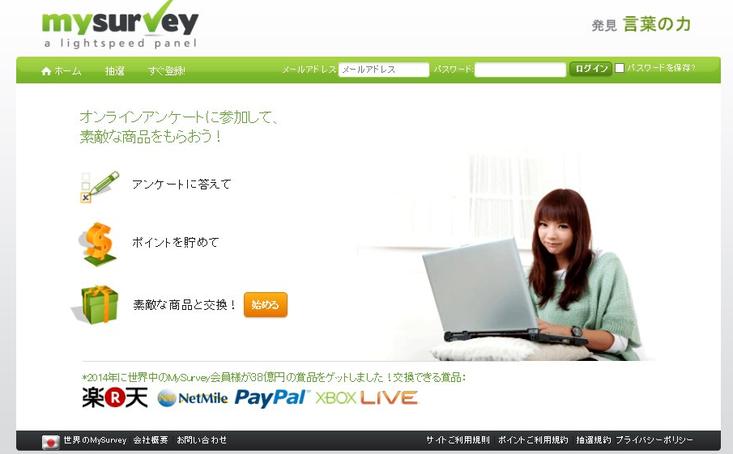 MySurvey(マイサーベイ)
