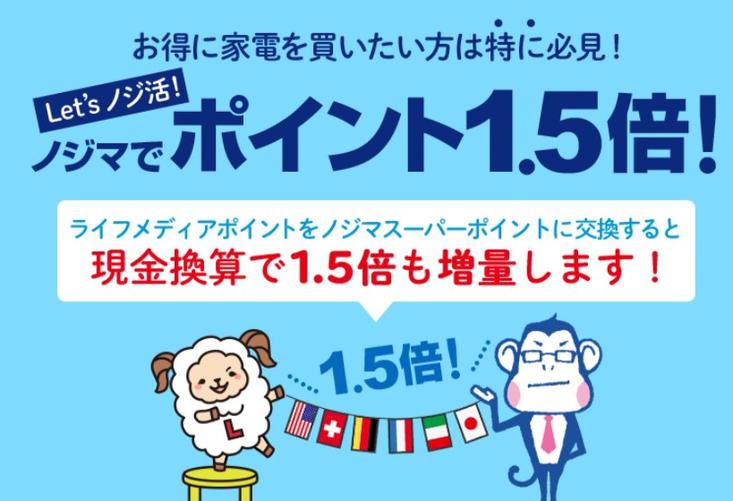 アンケートサイトランキングライフメディアで月収10万円はノジ活