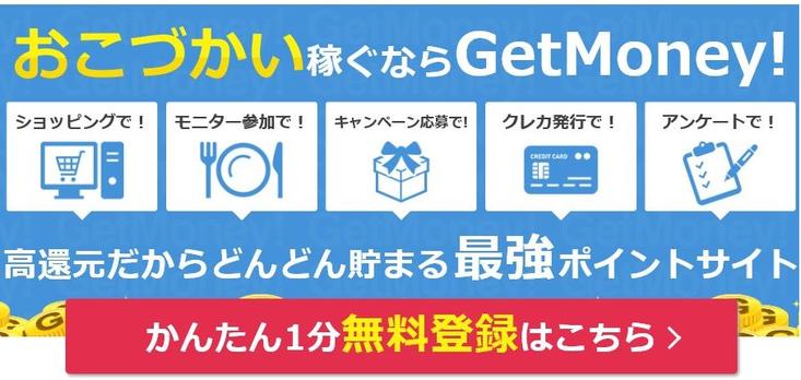 ポイ活サイトおすすめランキング6位ゲットマネーでお小遣い稼ぎして月収10万円