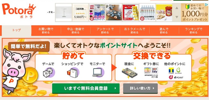 ポイ活サイトおすすめランキング4位ポトラで月収20万円稼ぐ