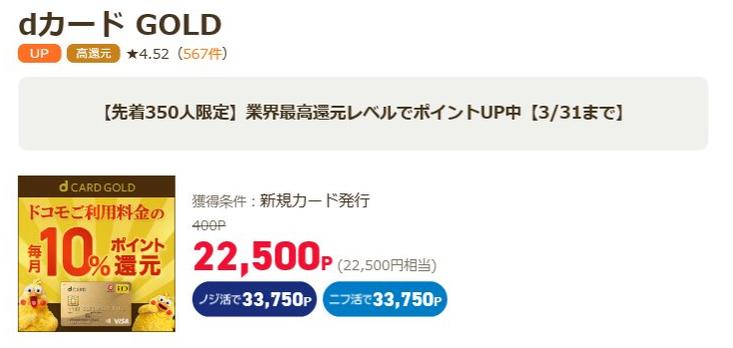おすすめアンケートサイトライフメディアでdカードGOLD発行