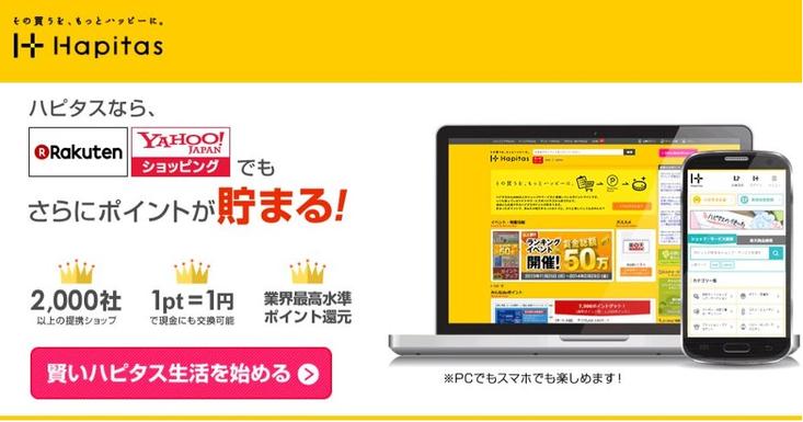 ポイ活サイトおすすめランキング5位ハピタスで月収10万円稼ごう