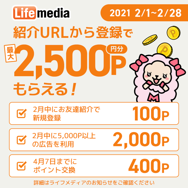 2021年2月友達紹介経由特典で月収10万円稼げる
