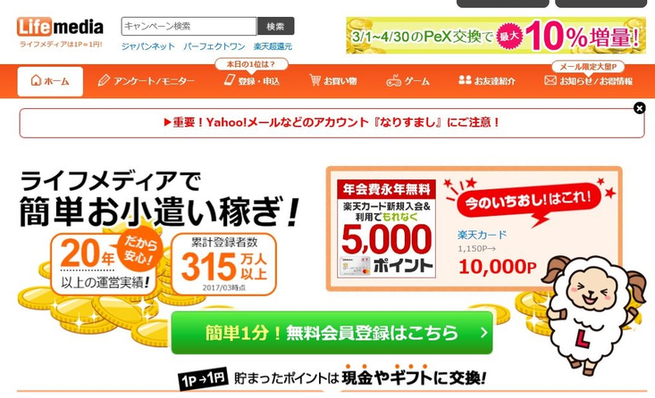 ポイ活アンケートモニターおすすめランキング3位ライフメディア