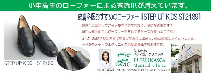 皮膚科医おすすめローファーST2189