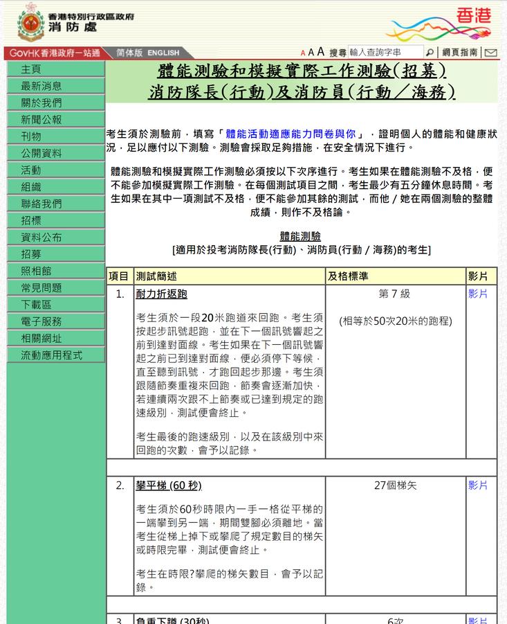 香港消防處網頁截圖