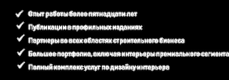 Дизайн интерьера в Санкт-Петербурге - интерьеры от частного дизайнера Натальи Семеновой