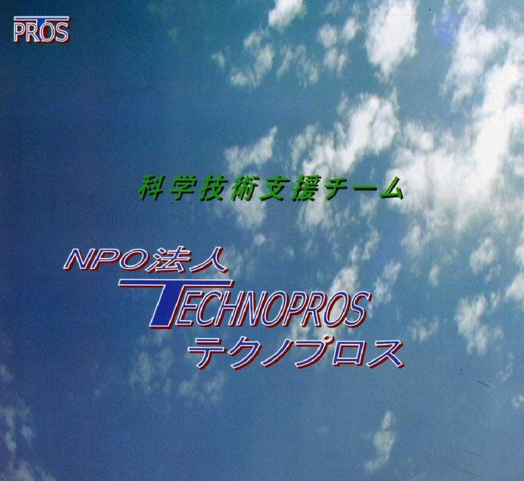 科学技術支援チーム NPO法人テクノプロス
