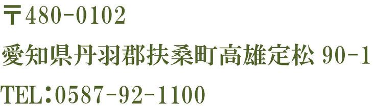 山田整形外科 〒480-0102 愛知県丹羽郡扶桑町高雄定松90-1