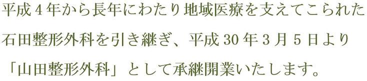 愛知県丹羽郡扶桑町 山田整形外科 院長挨拶1 平成4年から長年にわたり地域医療を支えてこられた石田整形外科を引き継ぎ、平成30年3月5日より 「山田整形外科」として承継開業いたします。