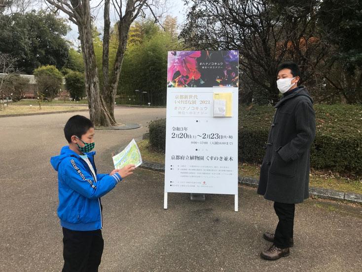 京都新世代いけばな展2021の看板