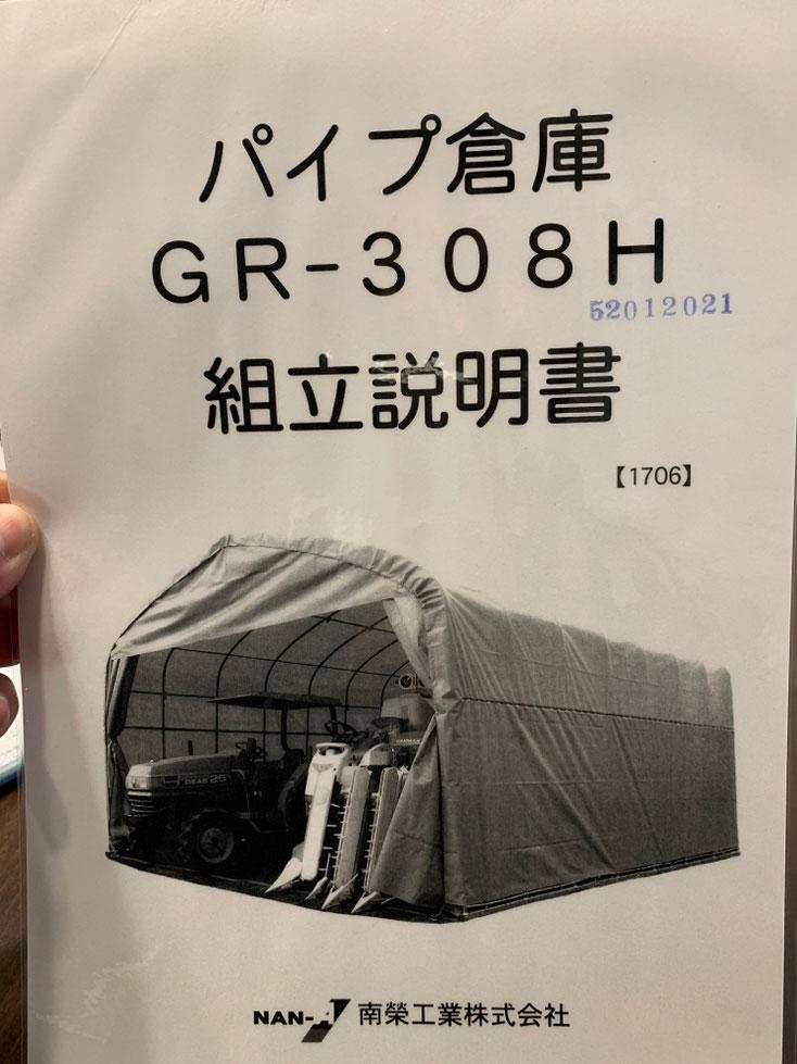 南榮工業のパイプ倉庫(GR-308H)