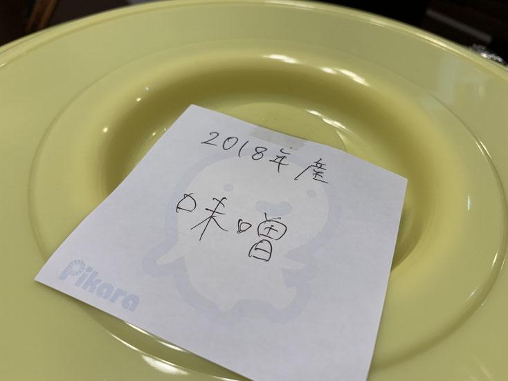 2018年に仕込んだ味噌