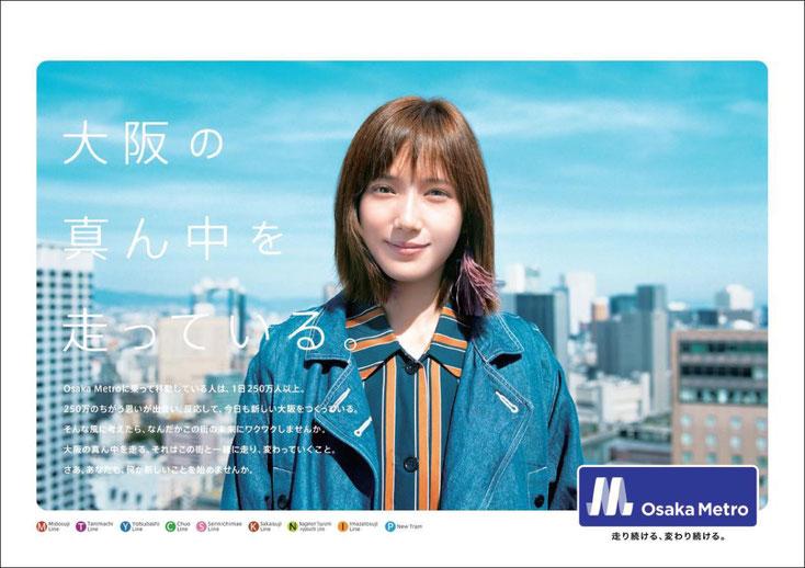 大阪メトロのポスター