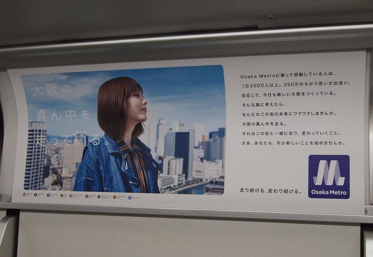 大阪メトロ|ポスター|本田翼|横顔バージョン