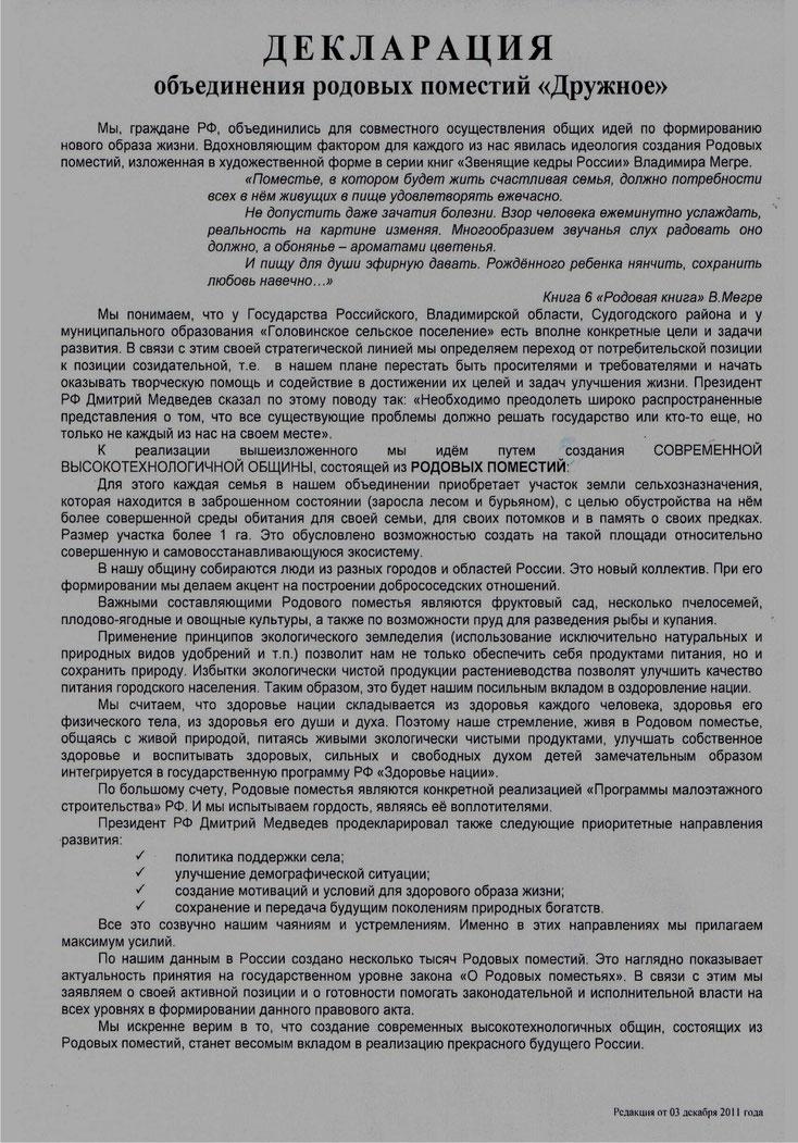 """Декларация поселения """"Дружное"""""""