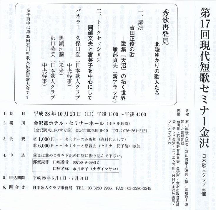 記録帳◇2016年分 - 日本歌人クラ...