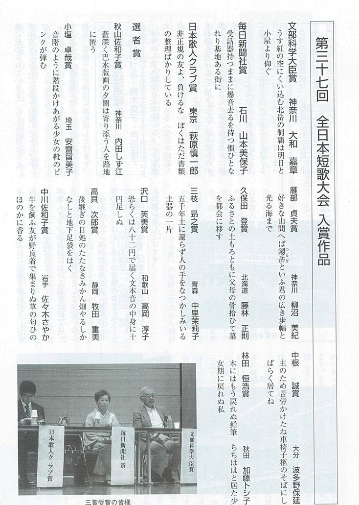 過去の大会 - 日本歌人クラブ