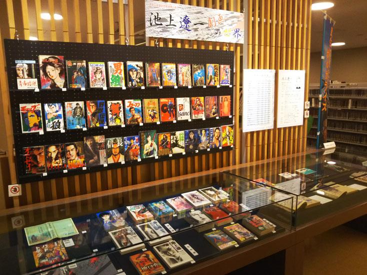 極 池上遼一展 図書館展示