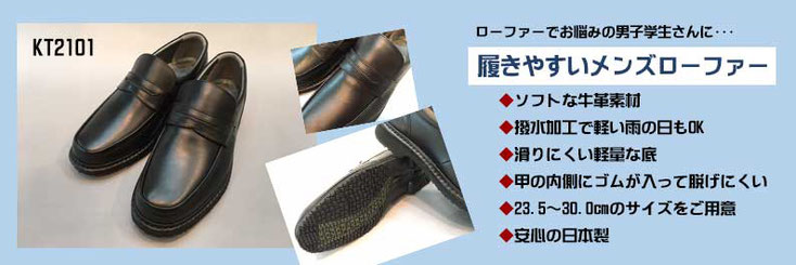 履きやすいメンズローファーKT2101