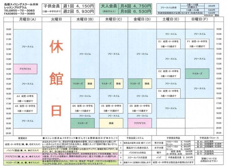 島根スイミングスクール川本 プログラム画像