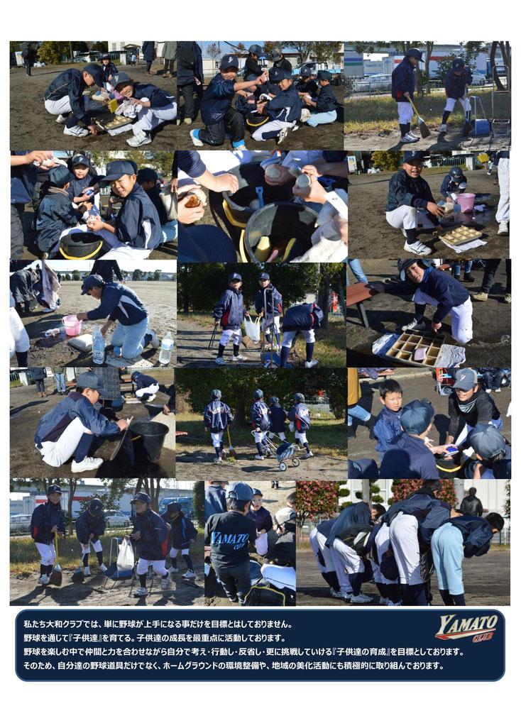 宮城県 仙台市 若林区 宮城野区 大和町 大和クラブ 少年軟式野球 活動