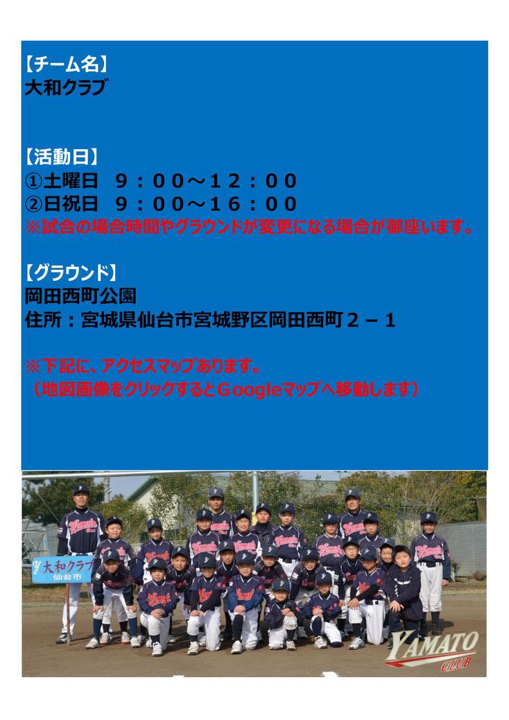 宮城県 仙台市 若林区 宮城野区 大和町 大和クラブ 少年軟式野球 チーム紹介