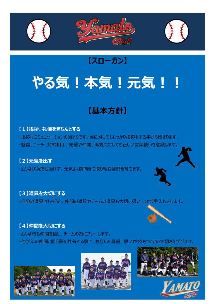 大和クラブ 少年野球 チーム紹介 仙台 若林区
