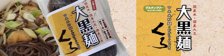 国産米+国産大豆+おから+ひじき「大黒麺」