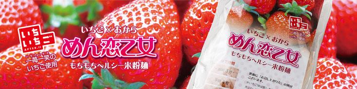 もちもちヘルシー米粉麺「めん恋乙女」