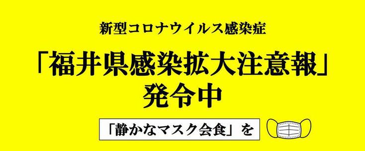 県 新型 コロナ 福井
