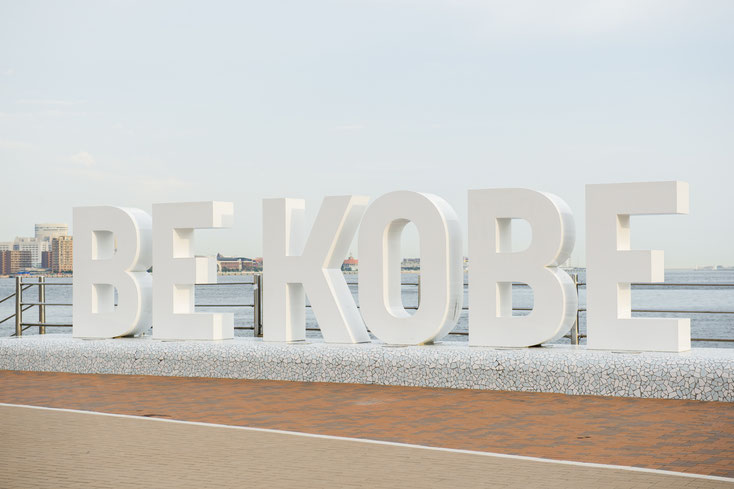 【神戸の海】メリケンパーク・ハーバーランド「BE KOBE」©一般財団法人神戸観光局