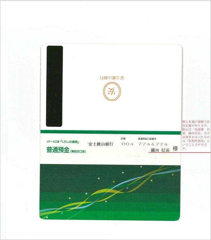 会社設立の通帳コピー(表紙)