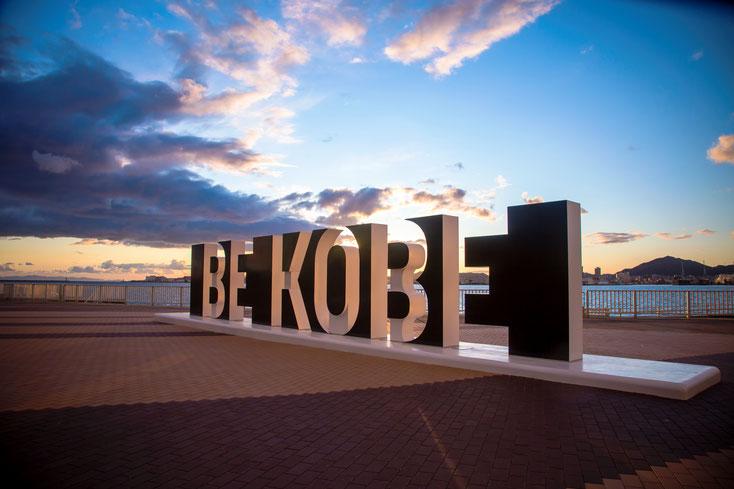 【そして海】ポートアイランド・しおさい公園「BE KOBE」©一般財団法人神戸観光局