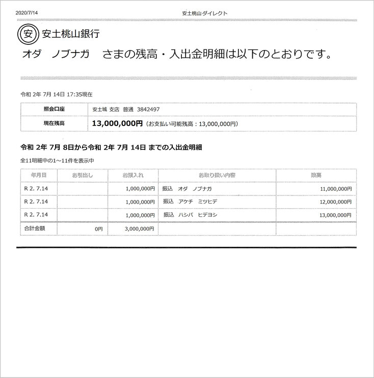 会社設立のネットバンク通帳(プリントアウトのイメージ)